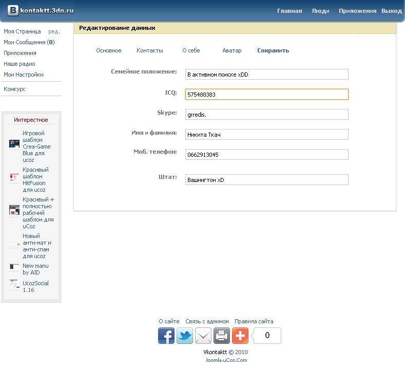 Люди и блоги :: aworldscom - социальная сеть