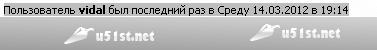 Скрипт для пер.страниц: Когда был последний раз пользователь от u51st