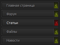 Смотреть изображение файла Красивое меню для сайта Ucoz