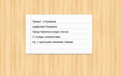 Смотреть изображение файла Список в виде тетрадного листка