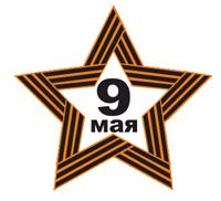 С днем победы 9 мая!